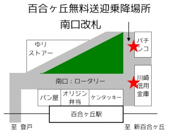 百合ヶ丘駅乗降場所